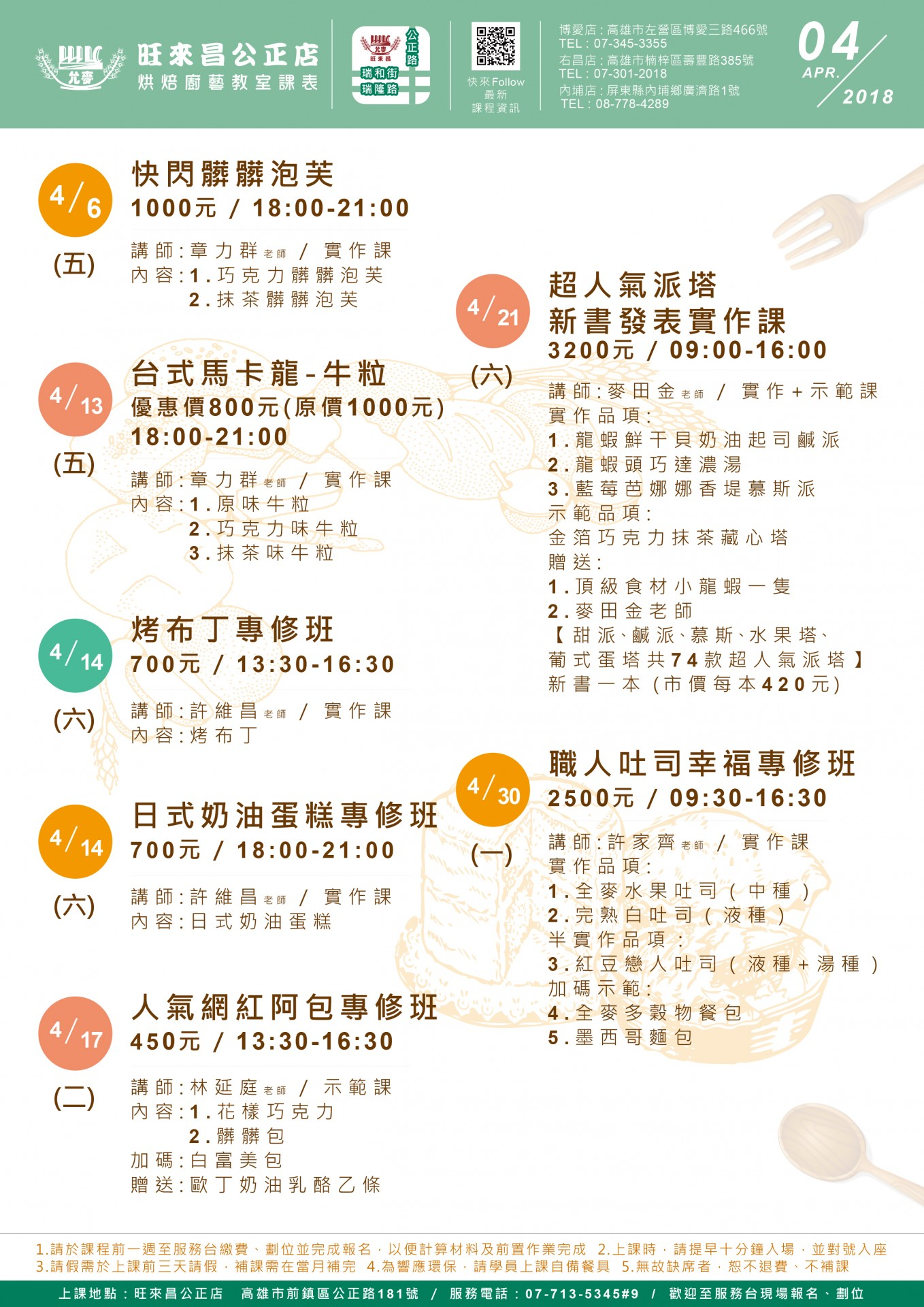 2018年4月公正店課表
