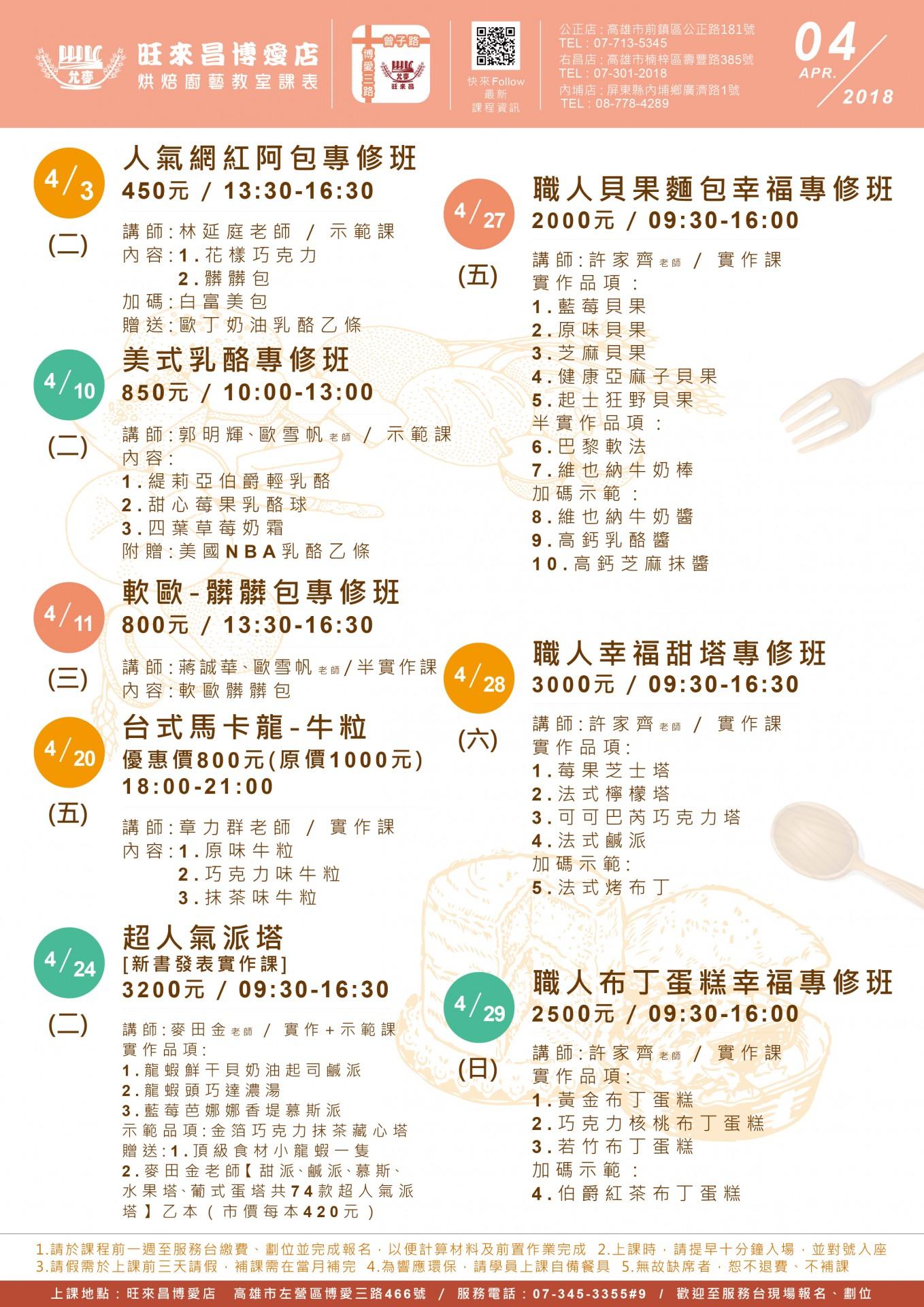 2018年4月博愛店課表