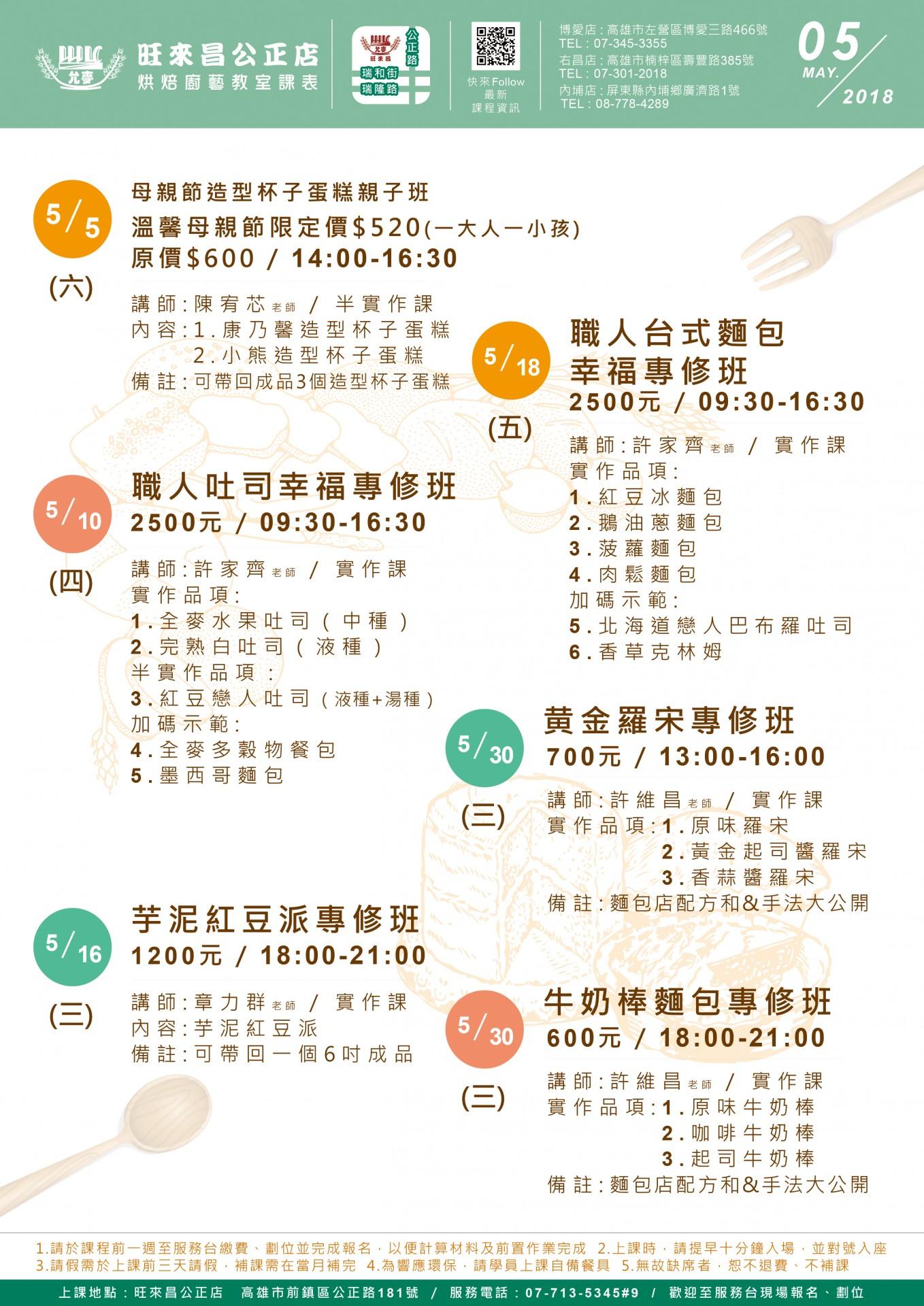 2018年5月公正店課表