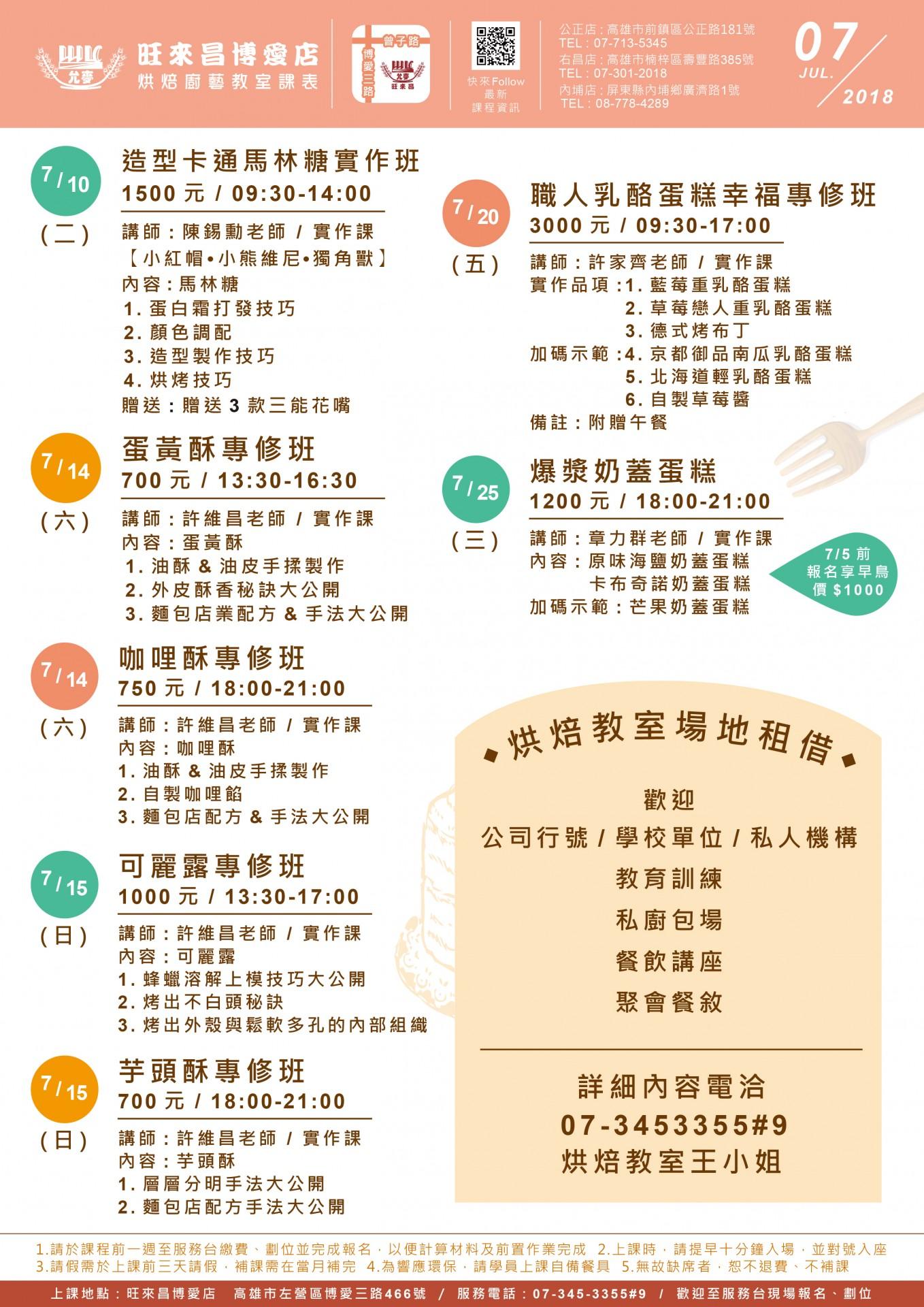 2018年7月博愛店課表